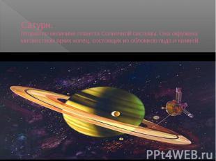 Сатурн. Вторая по величине планета Солнечной системы. Она окружена множеством яр
