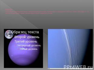 Нептун. Она мерцает голубоватым светом, напоминающим блеск воды. Температура на