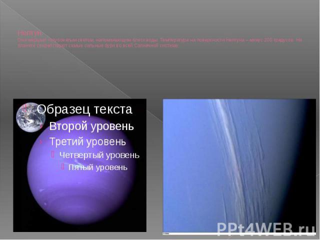 Нептун. Она мерцает голубоватым светом, напоминающим блеск воды. Температура на поверхности Нептуна – минус 200 градусов. На планете свирепствуют самые сильные бури во всей Солнечной системе.