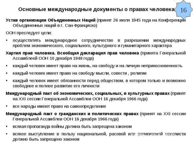 Пенсионные устав положение о правах и обязанностях 6 букв Челябинской