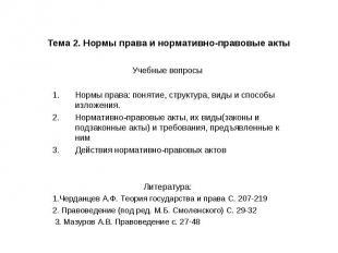 Тема 2. Нормы права и нормативно-правовые акты Учебные вопросы Нормы права: поня