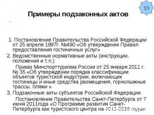 . Примеры подзаконных актов 1. Постановление Правительства Российской Федерации