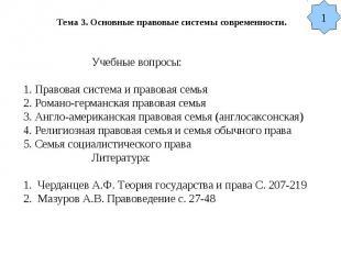 Тема 3. Основные правовые системы современности. Учебные вопросы: 1. Правовая си