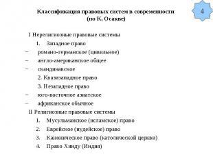 Классификация правовых систем в современности (по К. Осакве) I Нерелигиозные пра