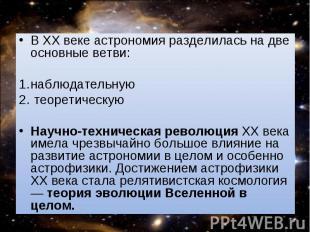 В XX веке астрономия разделилась на две основные ветви: В XX веке астрономия раз