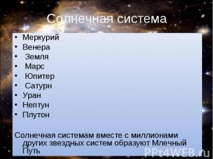 Меркурий Меркурий Венера Земля Марс Юпитер Сатурн Уран Нептун Плутон Солнечная с