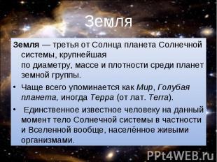 Земля— третья отСолнцапланетаСолнечной системы, крупнейш