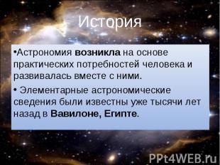 Астрономия возникла на основе практических потребностей человека и развивалась в
