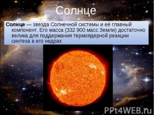 Солнце— звезда Солнечной системы и её главный компонент. Его масса (332&nb