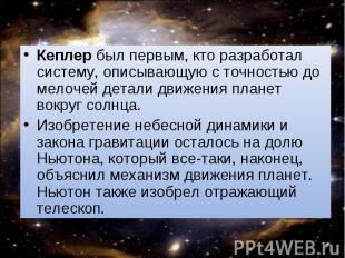 Кеплер был первым, кто разработал систему, описывающую с точностью до мелочей де