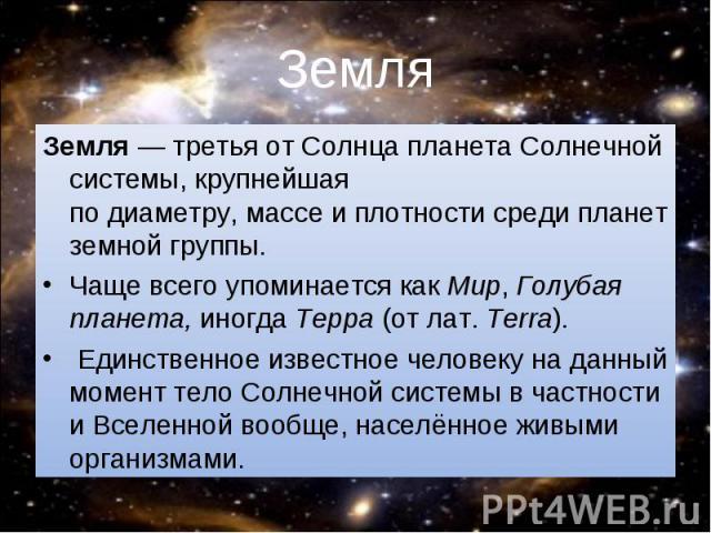 Земля— третья отСолнцапланетаСолнечной системы, крупнейшая подиаметру,массеиплотностисредипланет земной группы. Земля— третья отСолнцапланетаСолнечной системы, крупн…