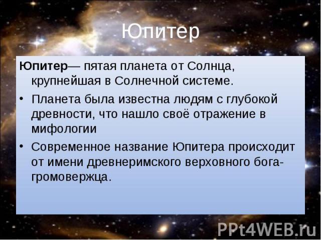 Юпитер— пятаяпланетаотСолнца, крупнейшая вСолнечной системе. Юпитер— пятаяпланетаотСолнца, крупнейшая вСолнечной системе. Планета была известна людям с глубокой древности, что нашло своё отражение в ми…