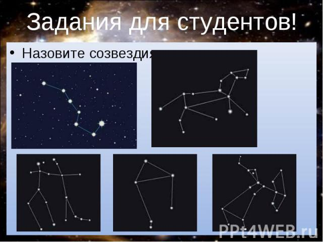 Назовите созвездия: Назовите созвездия: