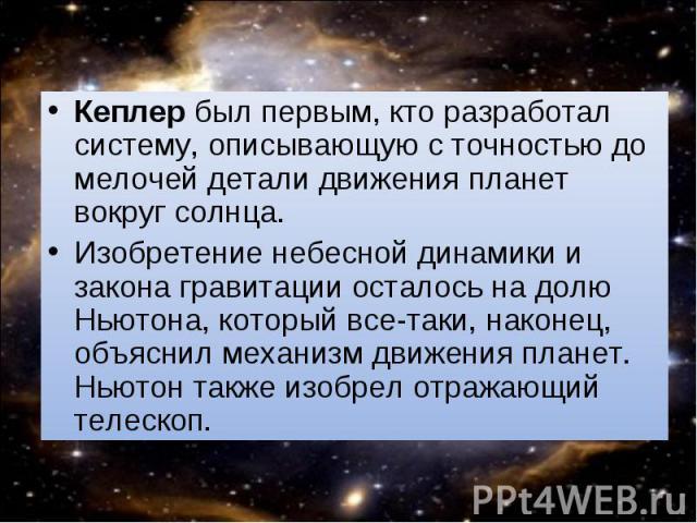 Кеплер был первым, кто разработал систему, описывающую с точностью до мелочей детали движения планет вокруг солнца. Кеплер был первым, кто разработал систему, описывающую с точностью до мелочей детали движения планет вокруг солнца. Изобретение небес…