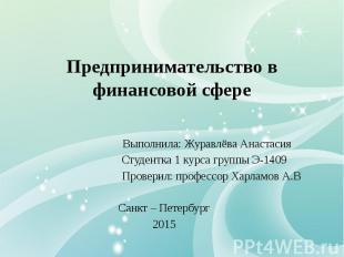 Предпринимательство в финансовой сфере Выполнила: Журавлёва Анастасия Студентка
