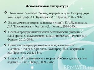 Используемая литература Экономика: Учебник. 3-е изд.,перераб. и доп./ Под ред. д