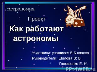 Проект Участники: учащиеся 5-Б класса Руководители: Шилова В. В., Ганошенко Е. Н
