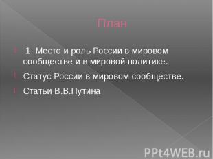 План 1. Место и роль России в мировом сообществе и в мировой политике. Статус Ро