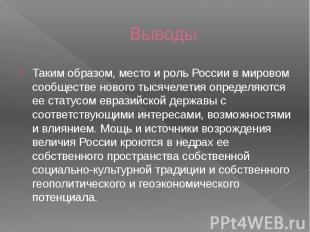 Выводы Таким образом, место и роль России в мировом сообществе нового тысячелети