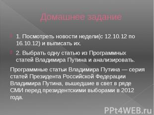 Домашнее задание 1. Посмотреть новости недели(с 12.10.12 по 16.10.12) и выписать