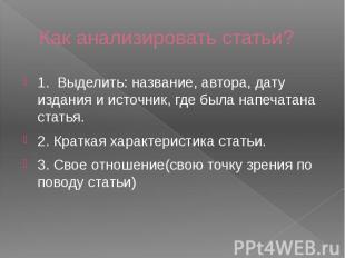 Как анализировать статьи? 1. Выделить: название, автора, дату издания и источник