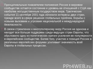 Принципиальным показателем положения России в мировом сообществе остается состоя