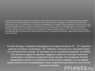 Статус России в мировом сообществе проявляется также через ее место и роль в СНГ