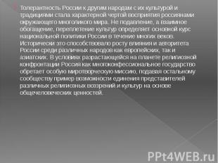 Толерантность России к другим народам с их культурой и традициями стала характер