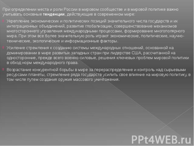 При определении места и роли России в мировом сообществе и в мировой политике важно учитывать основные тенденции, действующие в современном мире: При определении места и роли России в мировом сообществе и в мировой политике важно учитывать основные …