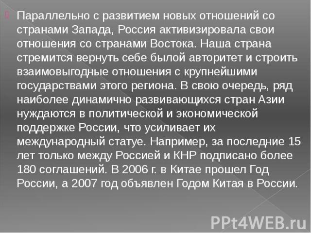 Параллельно с развитием новых отношений со странами Запада, Россия активизировала свои отношения со странами Востока. Наша страна стремится вернуть себе былой авторитет и строить взаимовыгодные отношения с крупнейшими государствами этого региона. В …