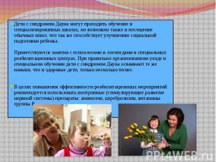 Дети с синдромом Дауна могут проходить обучение в специализированных школах, но
