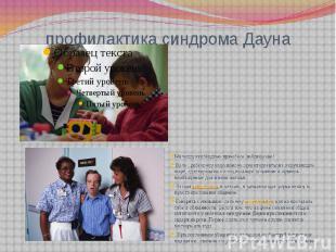 профилактика синдрома Дауна Малышу необходимо врачебное наблюдение! Цель : ребен