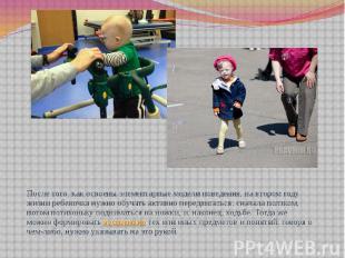 После того, как освоены элементарные модели поведения, на втором году жизни ребе