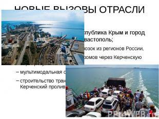 НОВЫЕ ВЫЗОВЫ ОТРАСЛИ 1. Два новых субъекта - Республика Крым и город федеральног