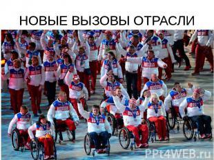 НОВЫЕ ВЫЗОВЫ ОТРАСЛИ 2. Зимние Олимпийские и Паралимпийские игры в Сочи - реконс
