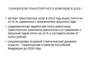 ПОКАЗАТЕЛИ ТРАНСПОРТНОГО КОМПЛЕКСА 2013 г. экспорт транспортных услуг в 2013 год
