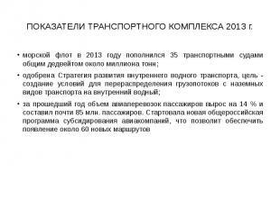 ПОКАЗАТЕЛИ ТРАНСПОРТНОГО КОМПЛЕКСА 2013 г. морской флот в 2013 году пополнился 3
