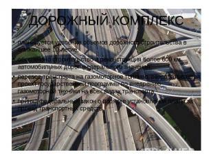 ДОРОЖНЫЙ КОМПЛЕКС планируется удвоение объемов дорожного строительства в ближайш
