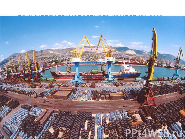 ПОКАЗАТЕЛИ ТРАНСПОРТНОГО КОМПЛЕКСА 2013 г. грузооборот морских портов России вырос на 4 %; за прошлый и нынешний годы увеличена портовая емкость более чем на 50 млн.тонн. ключевые проекты по развитию портовой инфраструктуры: - зерновой терминал в мо…