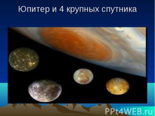 Юпитер и 4 крупных спутника