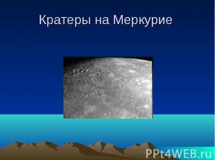 Кратеры на Меркурие