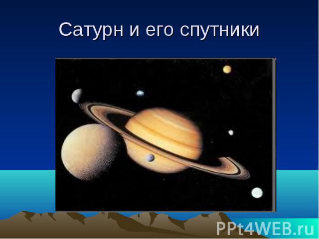 Сатурн и его спутники