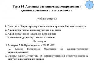 Тема 14. Административные правонарушения и административная ответственность Учеб