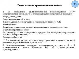 Виды административного наказания 1. За совершение административных правонарушени