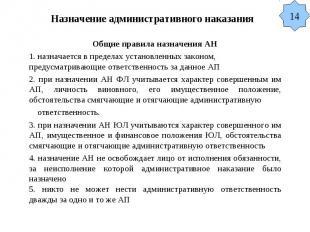 Назначение административного наказания Общие правила назначения АН 1. назначаетс