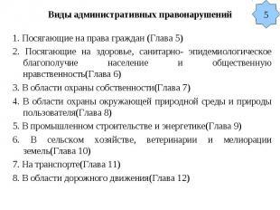 Виды административных правонарушений 1. Посягающие на права граждан (Глава 5) 2.