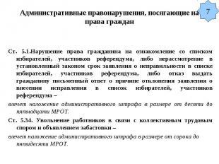 Административные правонарушения, посягающие на права граждан Ст. 5.1.Нарушение п
