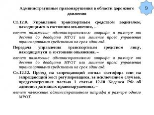 Административные правонарушения в области дорожного движения Ст.12.8. Управление