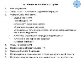 Источники экологического права Конституция РФ Закон РСФСР «Об охране окружающей