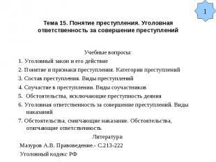 Тема 15. Понятие преступления. Уголовная ответственность за совершение преступле